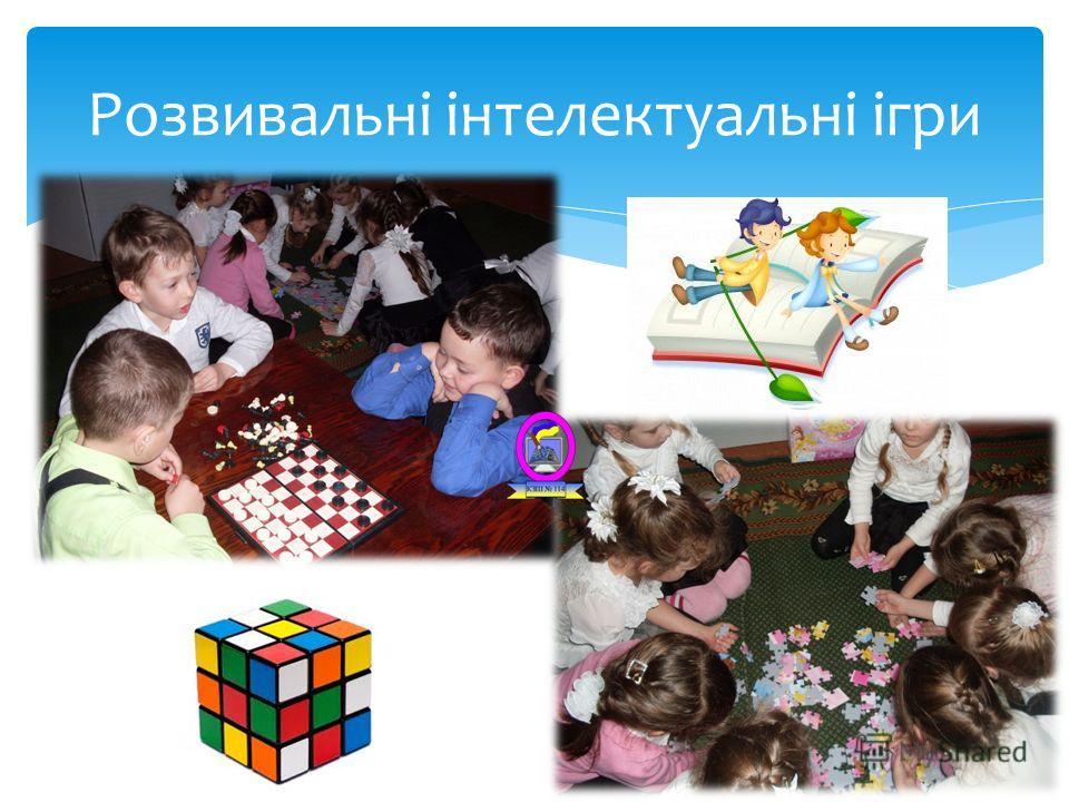 Розвивальні інтелектуальні ігри