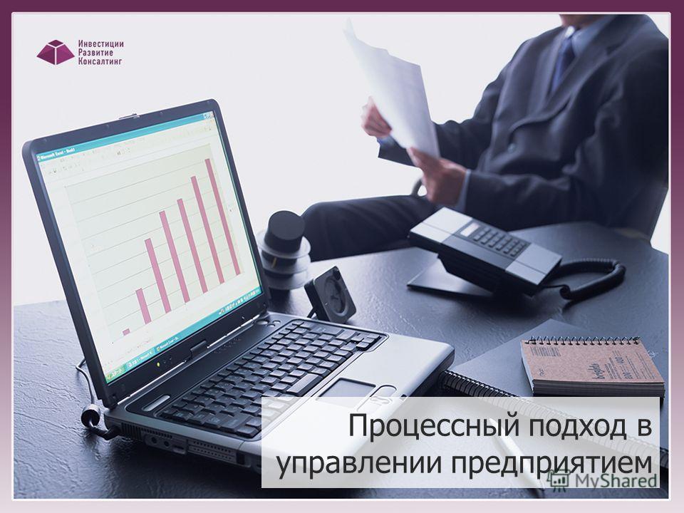 Процессный подход в управлении предприятием