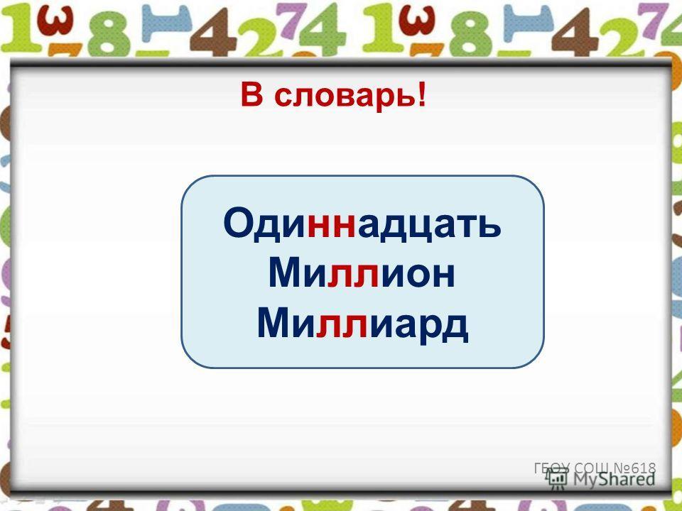 В словарь! Одиннадцать Миллион Миллиард ГБОУ СОШ 618