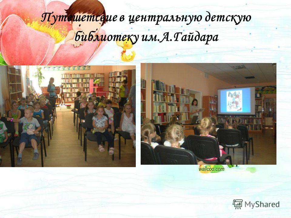 Путешетсвие в центральную детскую библиотеку им.А.Гайдара