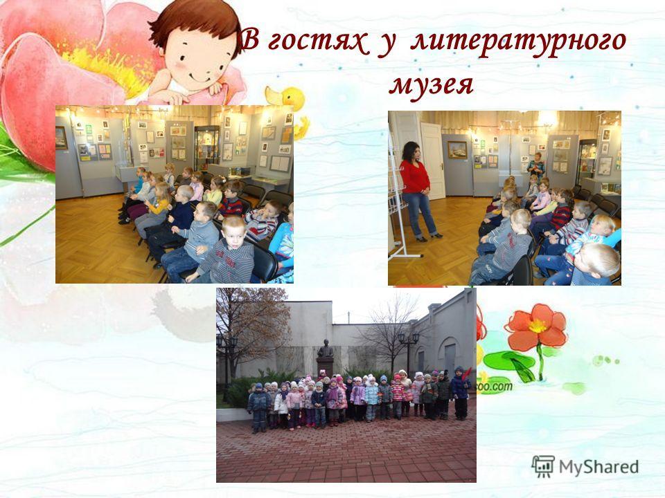 В гостях у литературного музея