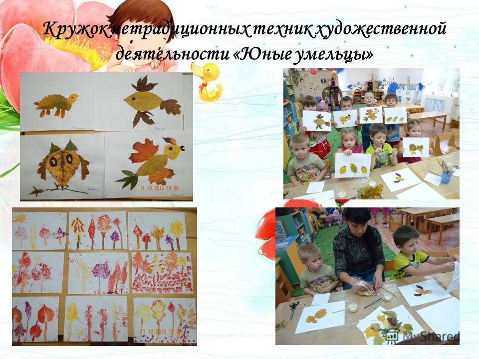 Кружок нетрадиционных техник художественной деятельности «Юные умельцы»