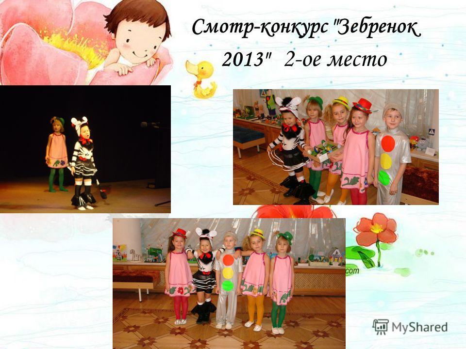 Смотр-конкурс Зебренок 2013 2 -ое место