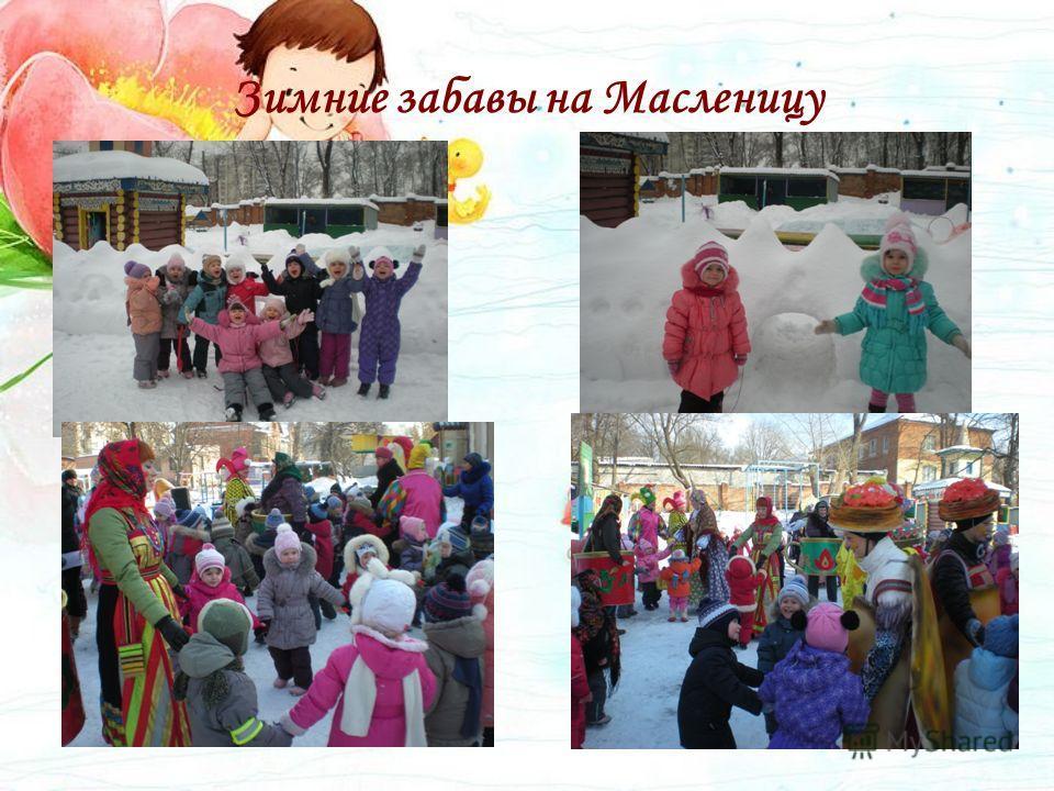 Зимние забавы на Масленицу