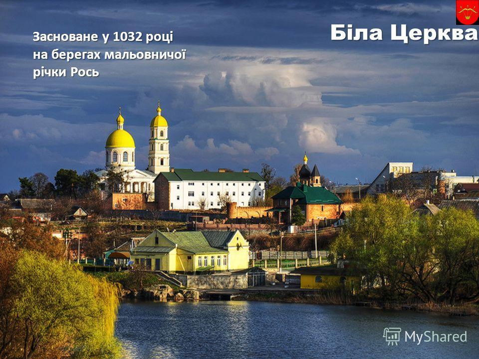 Засноване у 1032 році на берегах мальовничої річки Рось