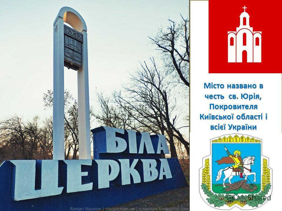 Місто названо в честь св. Юрія, Покровителя Київської області і всієї України