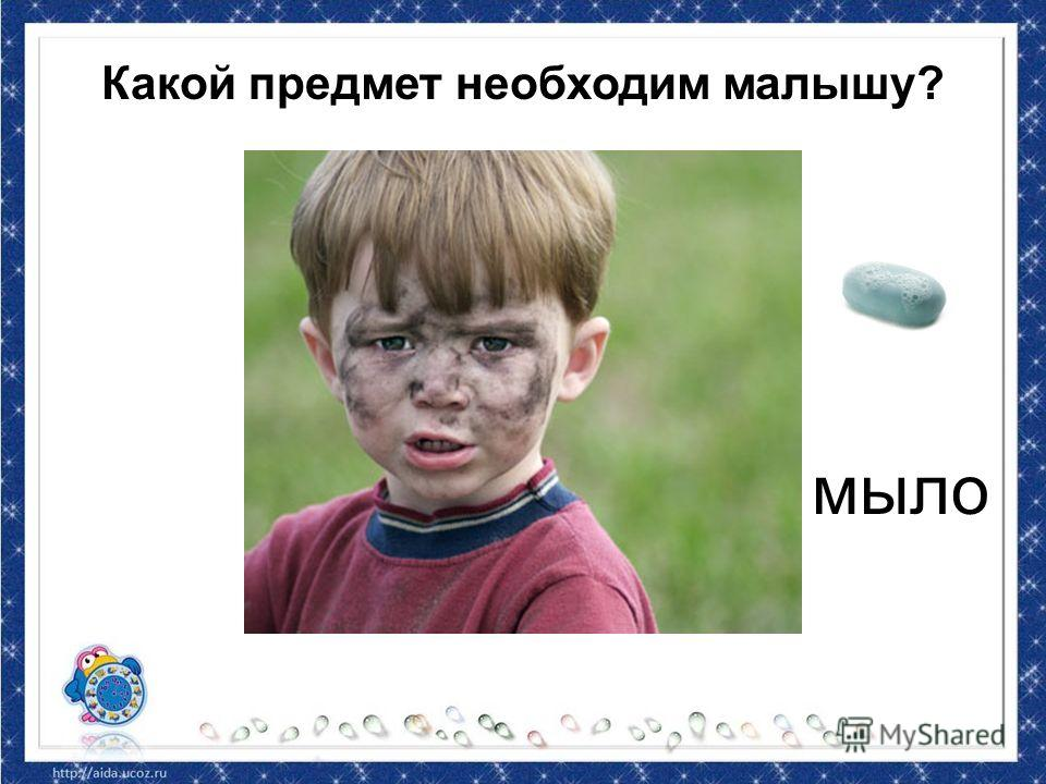 Какой предмет необходим малышу? мыло
