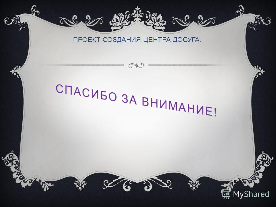 ПРОЕКТ СОЗДАНИЯ ЦЕНТРА ДОСУГА.