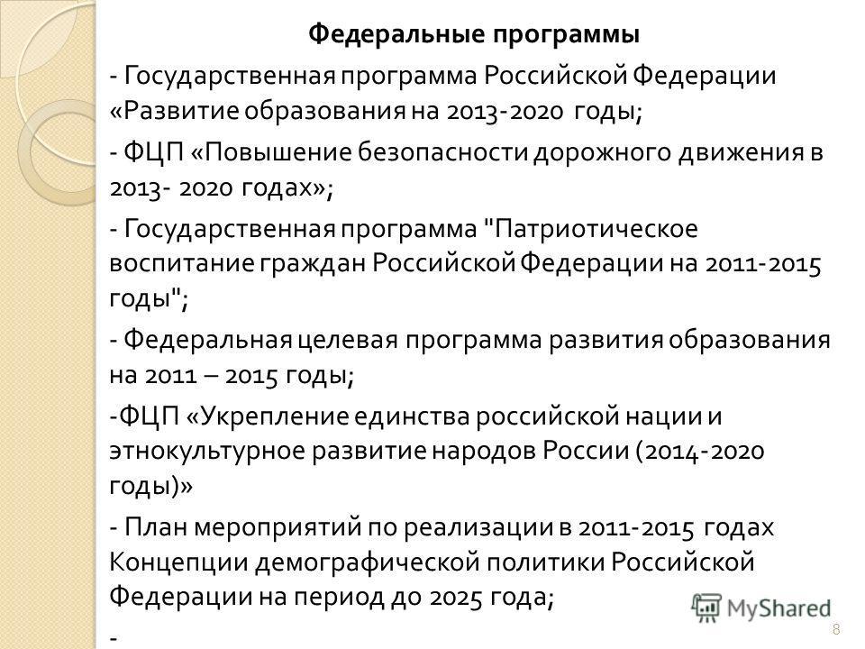 Федеральные программы - Государственная программа Российской Федерации « Развитие образования на 2013-2020 годы ; - ФЦП « Повышение безопасности дорожного движения в 2013- 2020 годах »; - Государственная программа