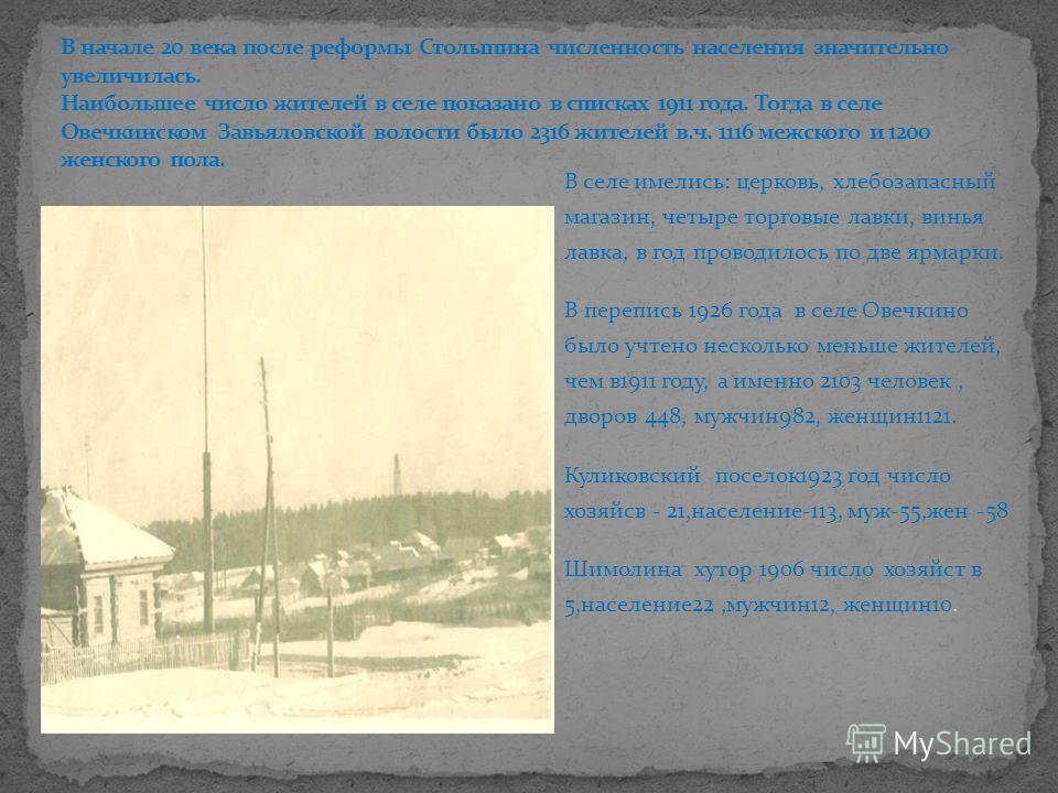 1795 г. в деревне Овечкиной Кулундинской слободы учли 186 жителей, в том числе 95 мужского и 91 женского пола, а в деревне Овечкиной Касмалинской слободы - 34 жителя, в том числе 19 мужского и 15 женского пола. В переписи В деревни Овечкиной насчитыв