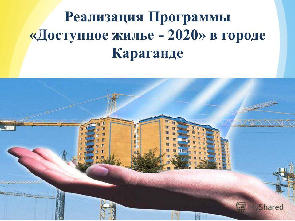 2013 год Реализация Программы «Доступное жилье - 2020» в городе Караганде