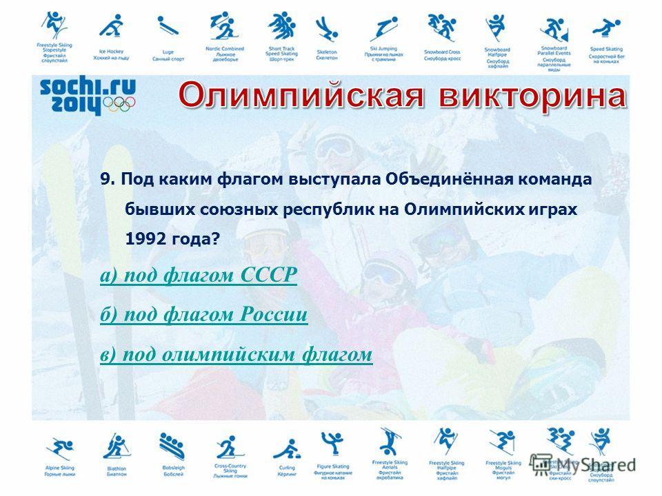 8. В какой из олимпиад впервые участвовала сборная СССР? а) Лондон, 1948 г. б) Хельсинки, 1952 г. в) Мельбурн, 1956 г.