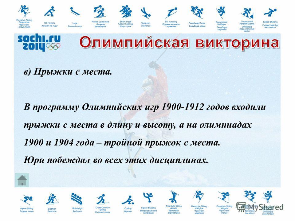 а) Александр Карелин. В 1988 году он нёс советский флаг, в 1992 году – олимпийский, а в 1996 – российский. Юрий Власов и Владислав Третьяк были знаменосцами дважды.