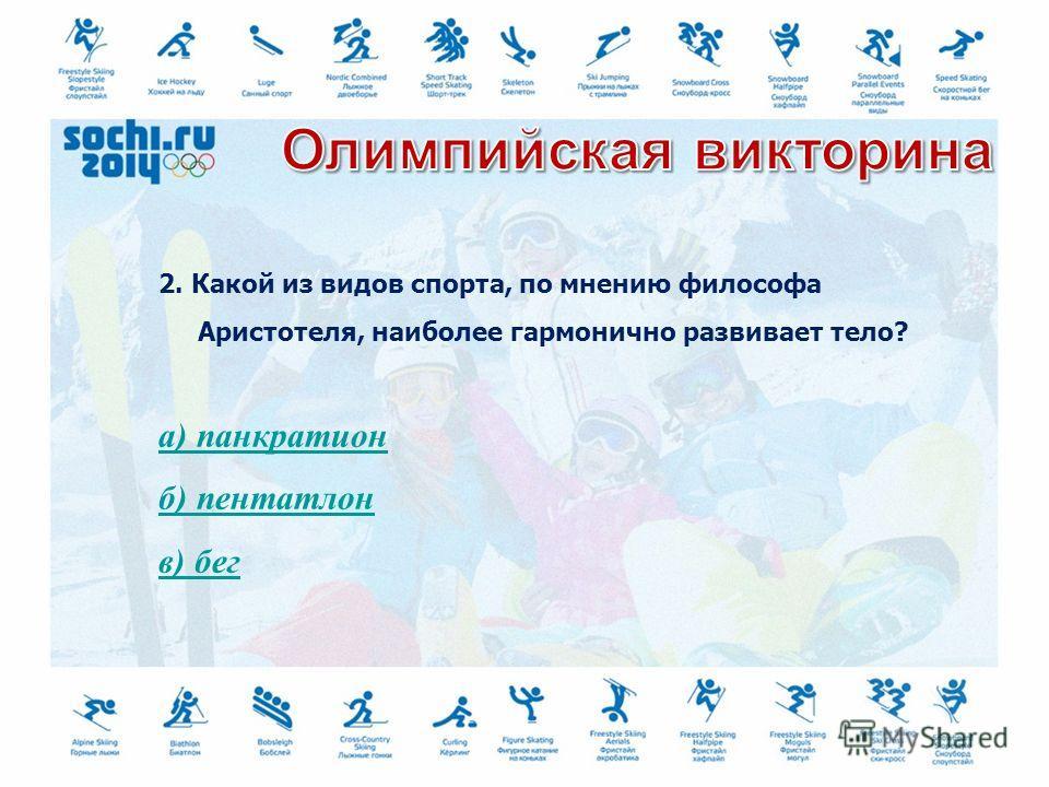 1. Сколько дней длились Олимпийские игры в Древней Греции? а) 1 б) 2 в) 5