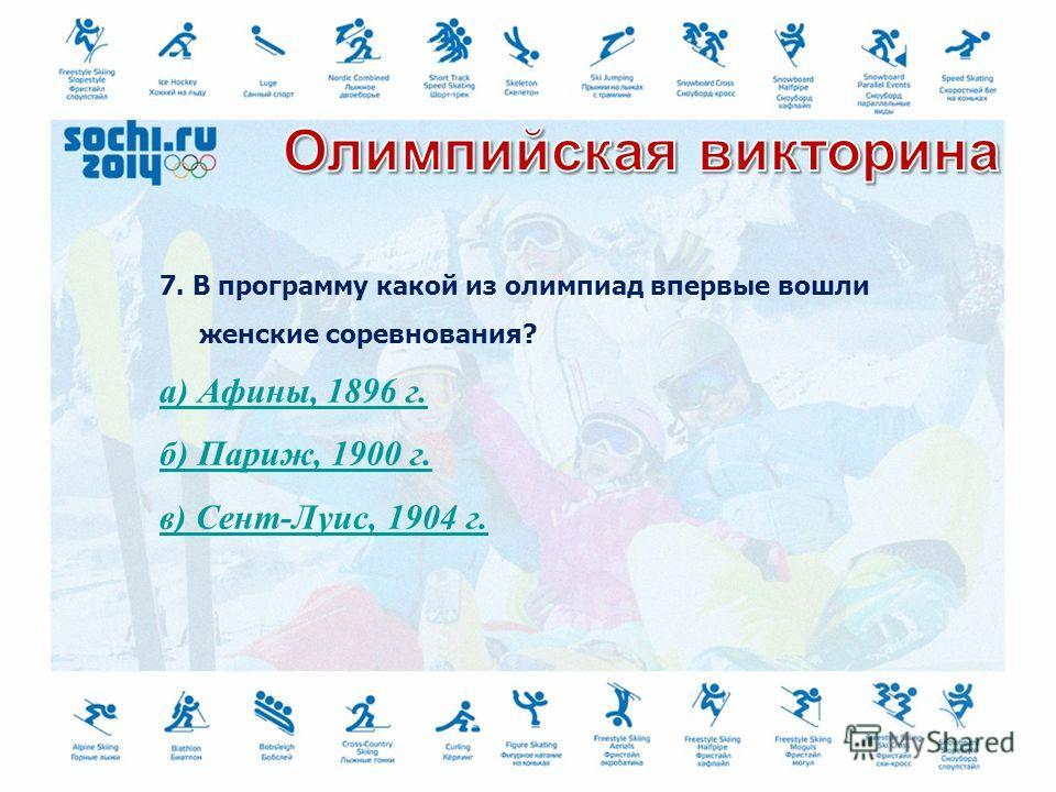 6. В какой дисциплине лёгкой атлетики, ныне упразднённой, американский спортсмен Рей Юри становился олимпийским чемпионом? а) метание копья с двух рук б) перетягивание каната в) прыжки с места