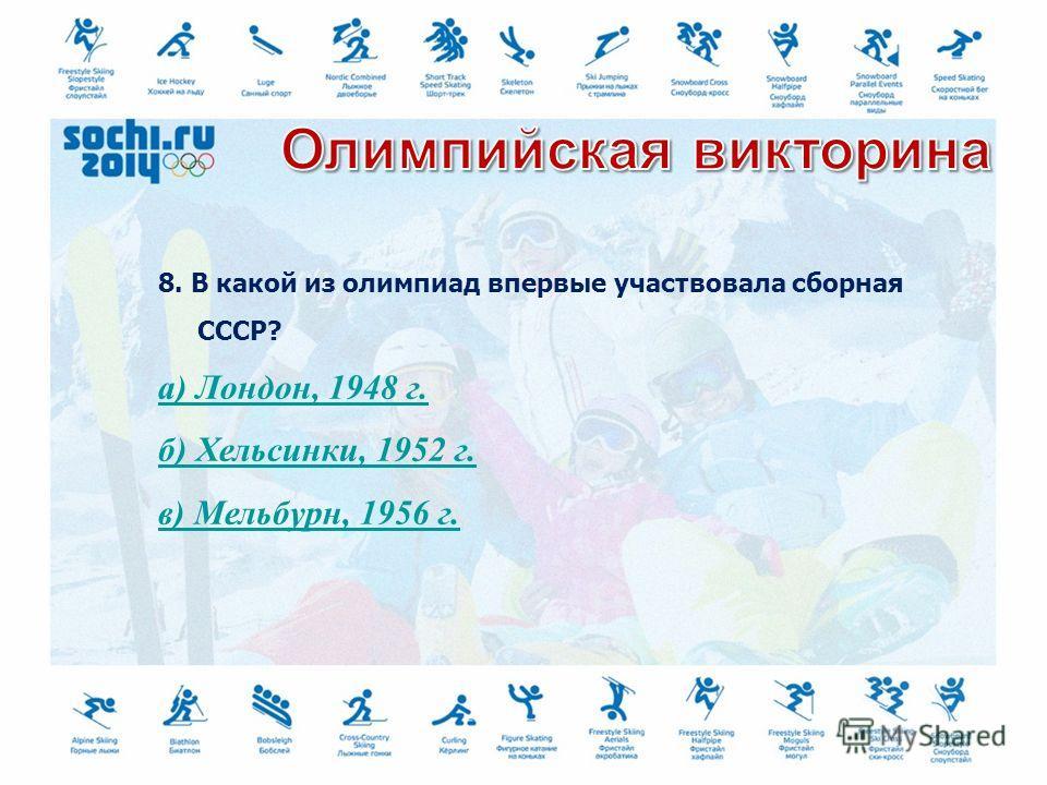 7. В программу какой из олимпиад впервые вошли женские соревнования? а) Афины, 1896 г. б) Париж, 1900 г. в) Сент-Луис, 1904 г.