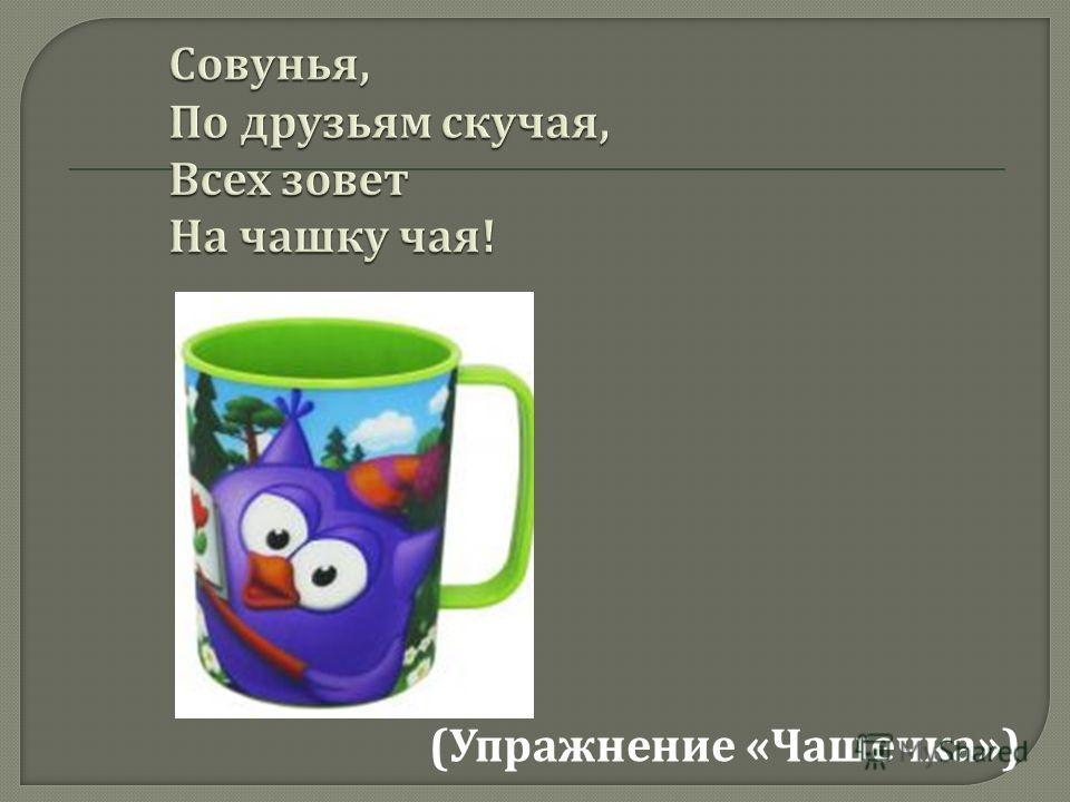 ( Упражнение « Чашечка »)