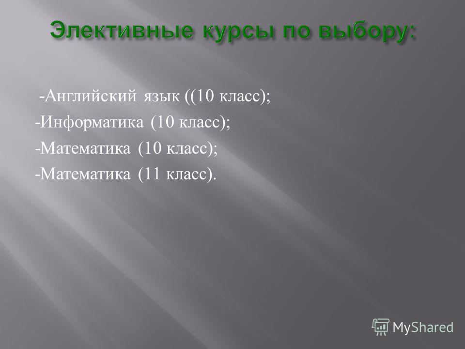- Английский язык ((10 класс ); - Информатика (10 класс ); - Математика (10 класс ); - Математика (11 класс ).