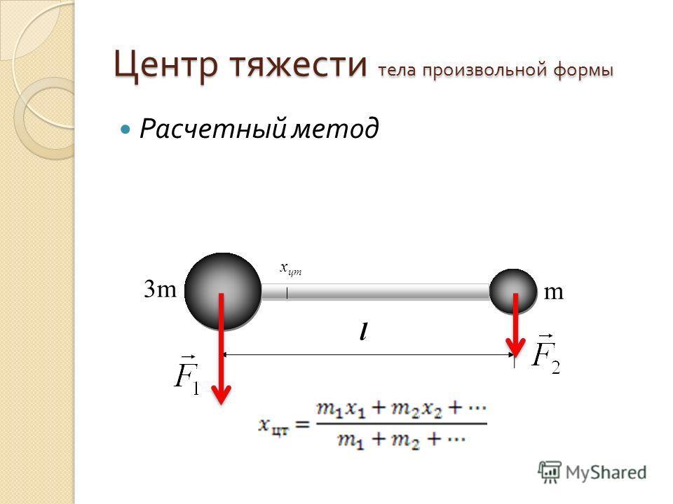 Центр тяжести тела произвольной формы Расчетный метод 3m3m m l x цт