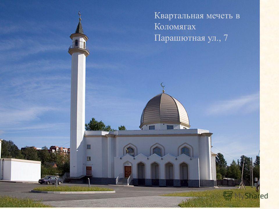 Квартальная мечеть в Коломягах Парашютная ул., 7
