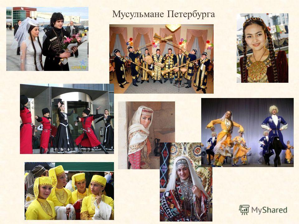 Мусульмане Петербурга