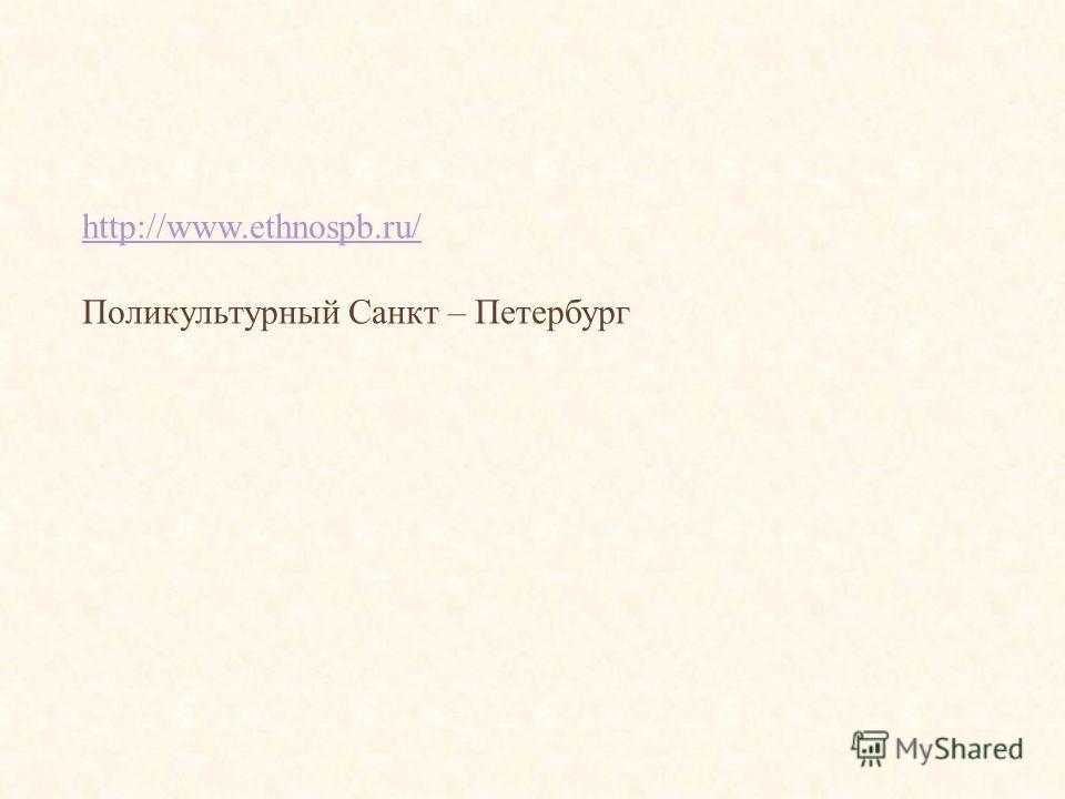 http://www.ethnospb.ru/ Поликультурный Санкт – Петербург