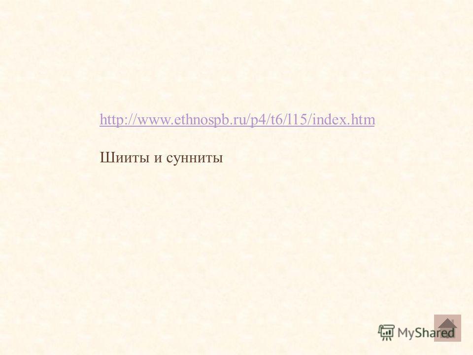 http://www.ethnospb.ru/p4/t6/l15/index.htm Шииты и сунниты