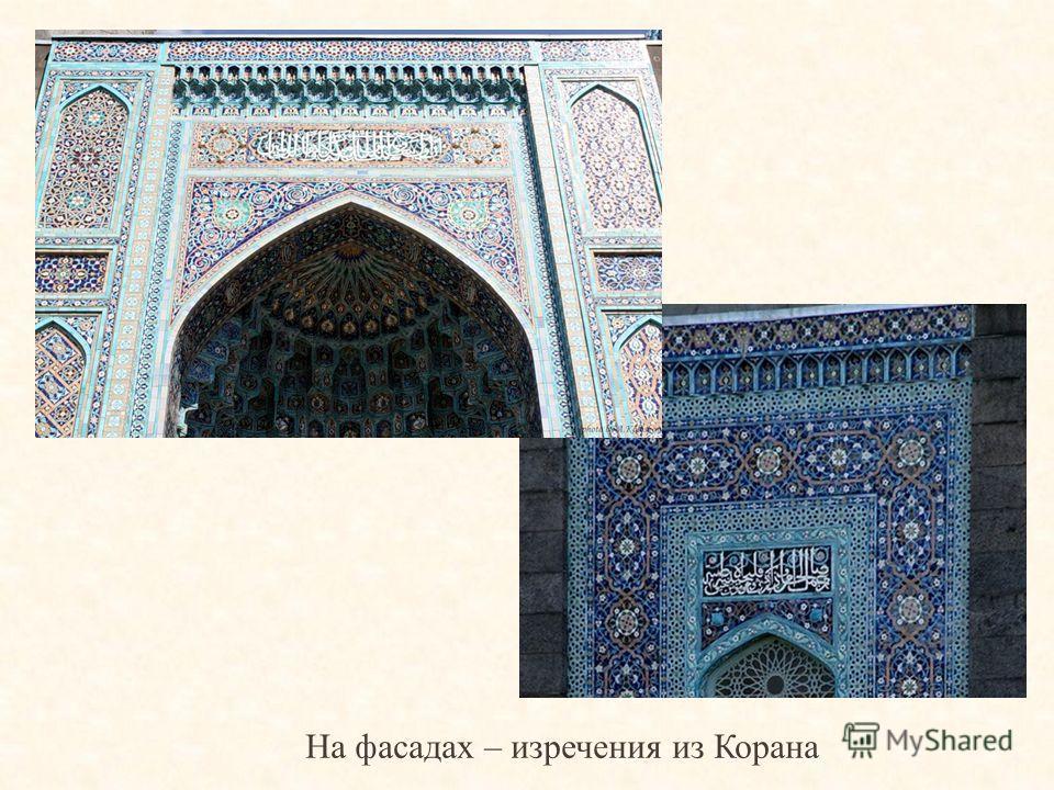 На фасадах – изречения из Корана