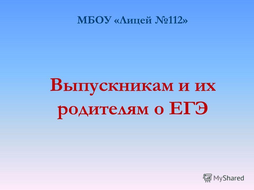 Выпускникам и их родителям о ЕГЭ МБОУ «Лицей 112»