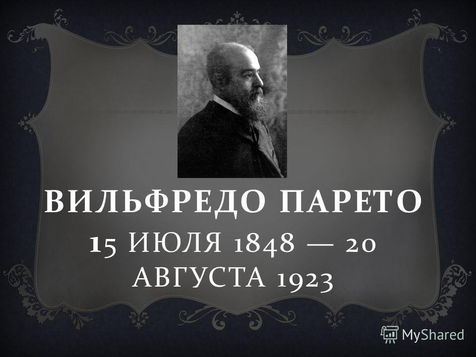 ВИЛЬФРЕДО ПАРЕТО 1 5 ИЮЛЯ 1848 20 АВГУСТА 1923