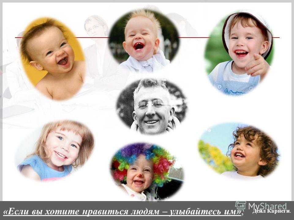 23 Дейл Карнеги. «Если вы хотите нравиться людям – улыбайтесь им»,