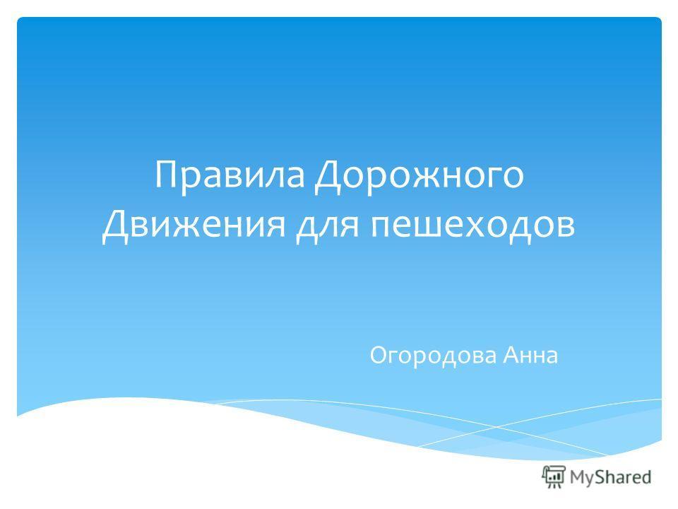 Правила Дорожного Движения для пешеходов Огородова Анна
