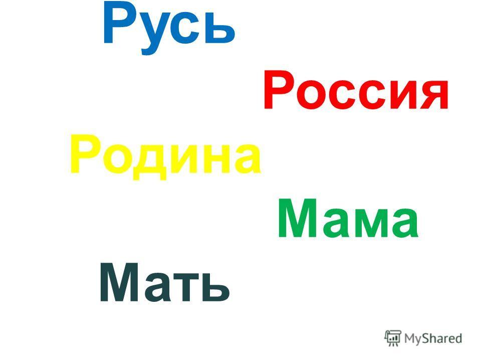 Русь Россия Родина Мама Мать
