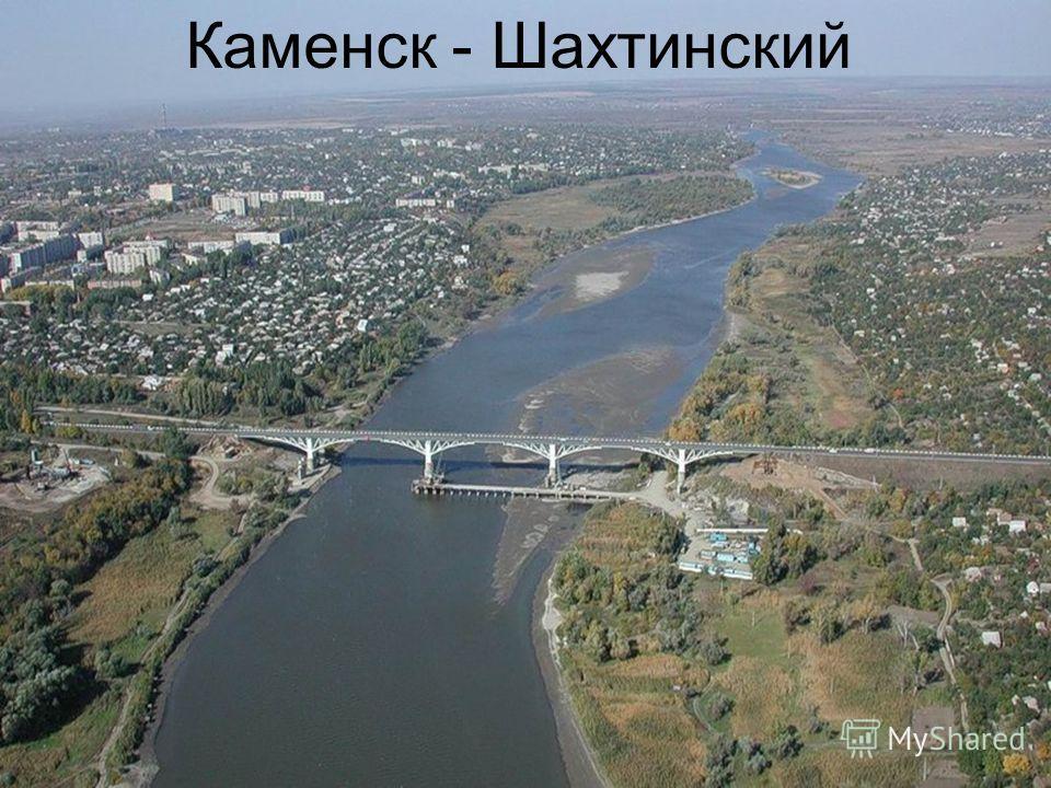 Каменск - Шахтинский