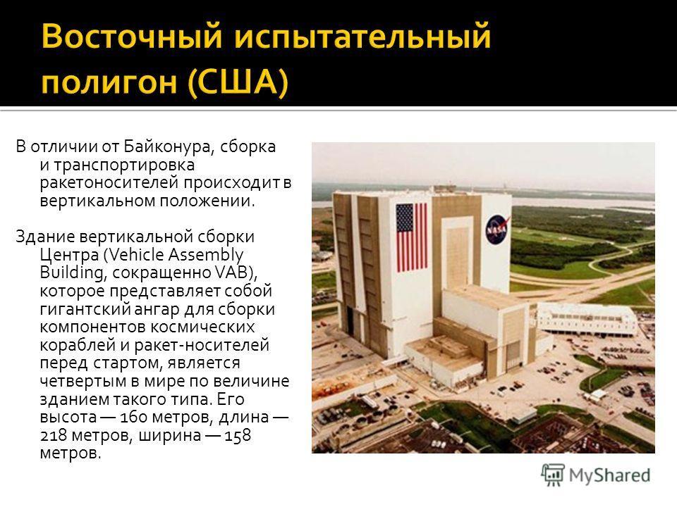 В отличии от Байконура, сборка и транспортировка ракетоносителей происходит в вертикальном положении. Здание вертикальной сборки Центра (Vehicle Assembly Building, сокращенно VAB), которое представляет собой гигантский ангар для сборки компонентов ко