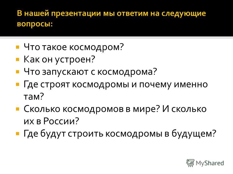 Что такое космодром? Как он устроен? Что запускают с космодрома? Где строят космодромы и почему именно там? Сколько космодромов в мире? И сколько их в России? Где будут строить космодромы в будущем?