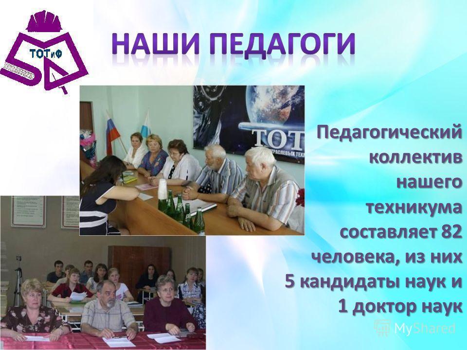 Педагогический коллектив нашего техникума составляет 82 человека, из них 5 кандидаты наук и 1 доктор наук