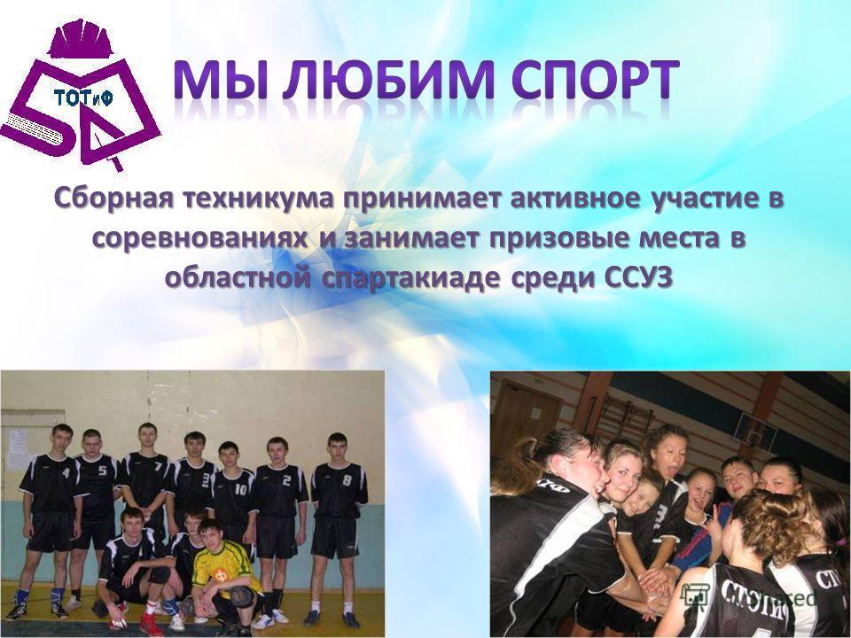 Сборная техникума принимает активное участие в соревнованиях и занимает призовые места в областной спартакиаде среди ССУЗ
