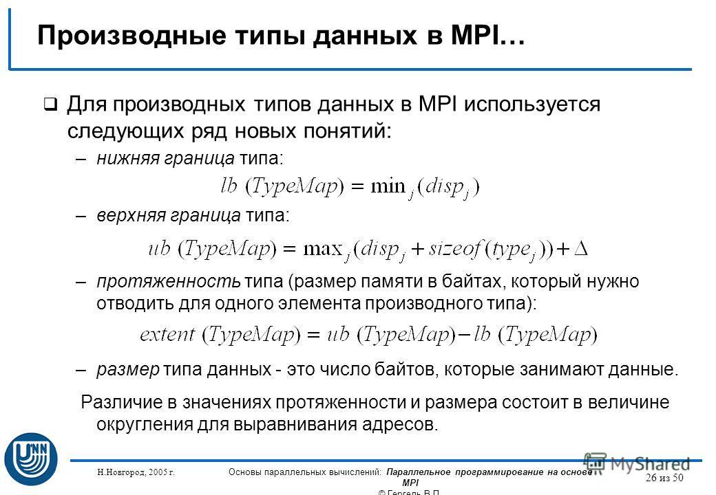 Н.Новгород, 2005 г. Основы параллельных вычислений: Параллельное программирование на основе MPI © Гергель В.П. 26 из 50 Производные типы данных в MPI… Для производных типов данных в MPI используется следующих ряд новых понятий: –нижняя граница типа: