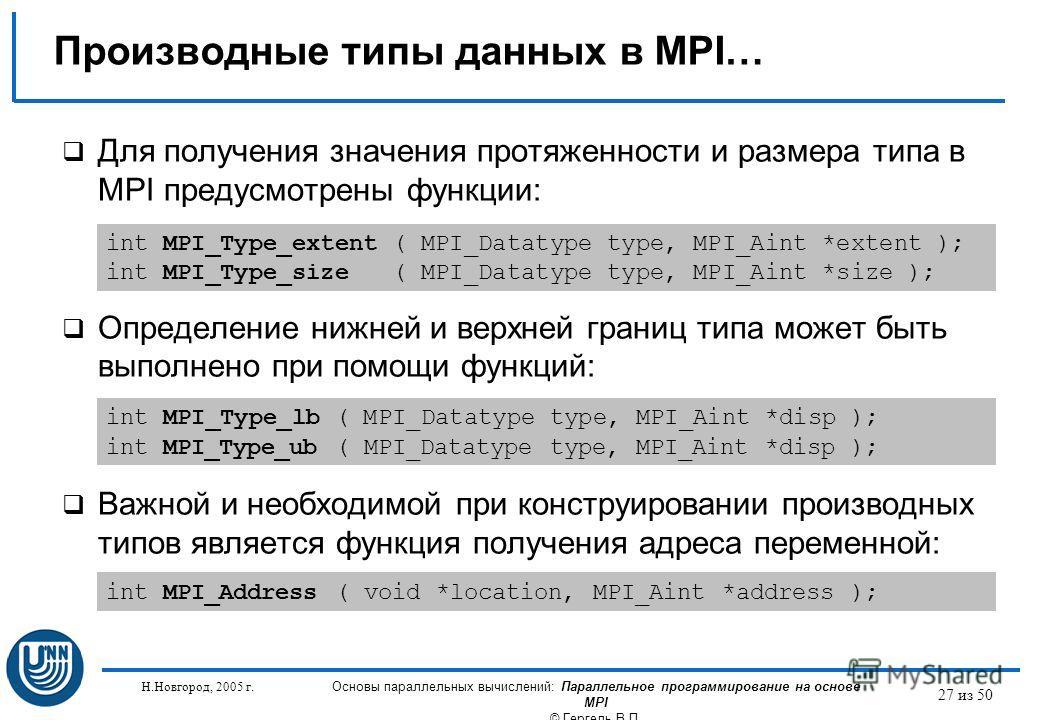 Н.Новгород, 2005 г. Основы параллельных вычислений: Параллельное программирование на основе MPI © Гергель В.П. 27 из 50 Производные типы данных в MPI… Для получения значения протяженности и размера типа в MPI предусмотрены функции: Определение нижней