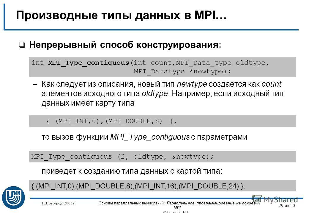 Н.Новгород, 2005 г. Основы параллельных вычислений: Параллельное программирование на основе MPI © Гергель В.П. 29 из 50 Производные типы данных в MPI… Непрерывный способ конструирования : –Как следует из описания, новый тип newtype создается как coun