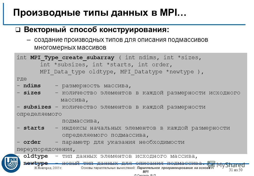 Н.Новгород, 2005 г. Основы параллельных вычислений: Параллельное программирование на основе MPI © Гергель В.П. 31 из 50 Производные типы данных в MPI… Векторный способ конструирования: –создание производных типов для описания подмассивов многомерных