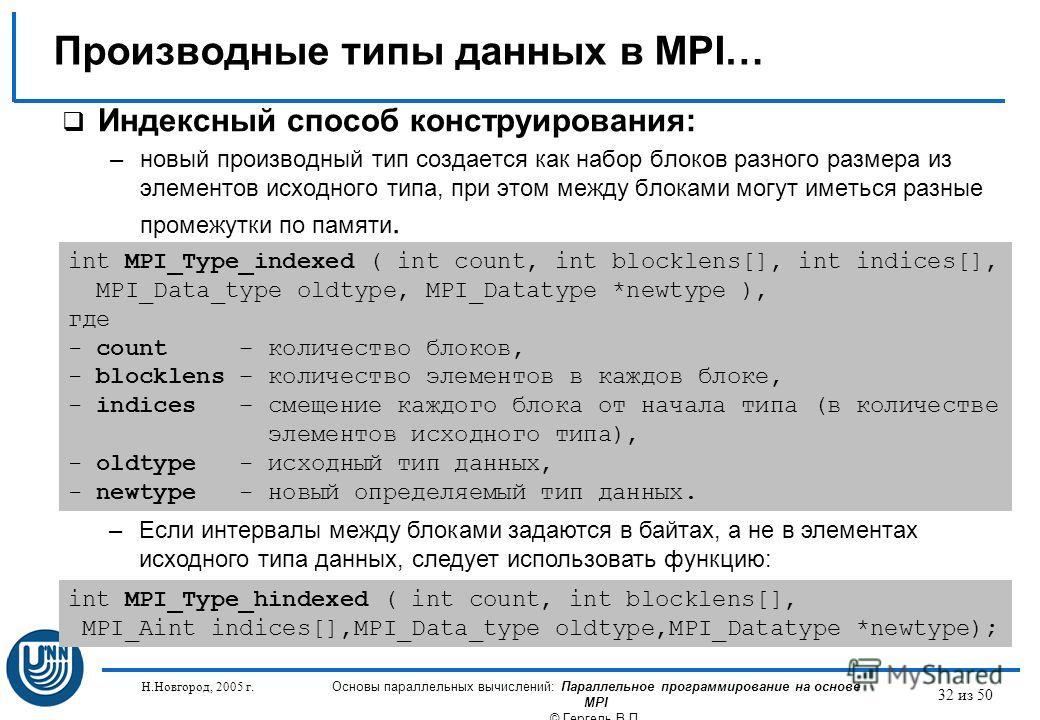 Н.Новгород, 2005 г. Основы параллельных вычислений: Параллельное программирование на основе MPI © Гергель В.П. 32 из 50 Производные типы данных в MPI… Индексный способ конструирования: –новый производный тип создается как набор блоков разного размера