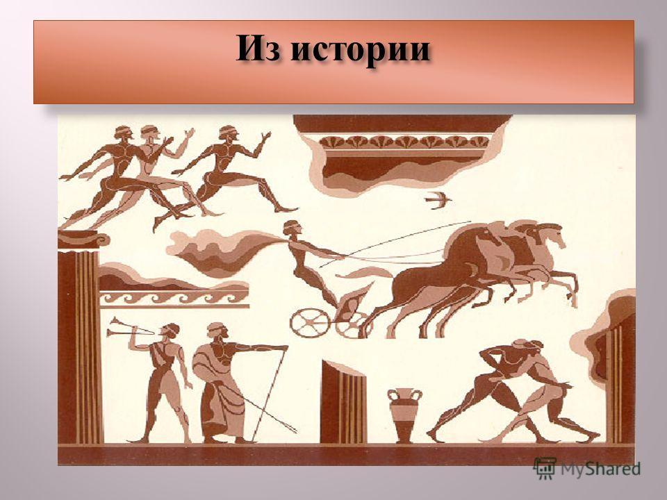 Из истории