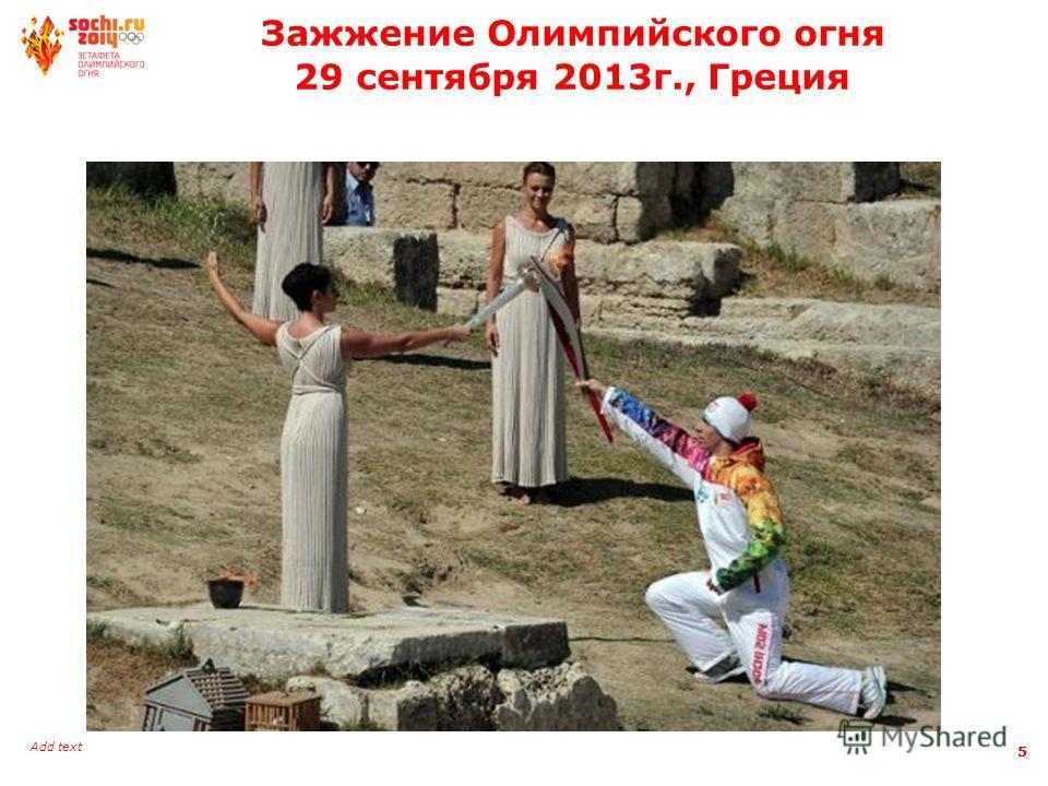 5 Add text 5 Зажжение Олимпийского огня 29 сентября 2013г., Греция