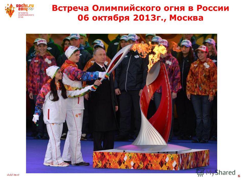 6 Add text 6 Встреча Олимпийского огня в России 06 октября 2013г., Москва