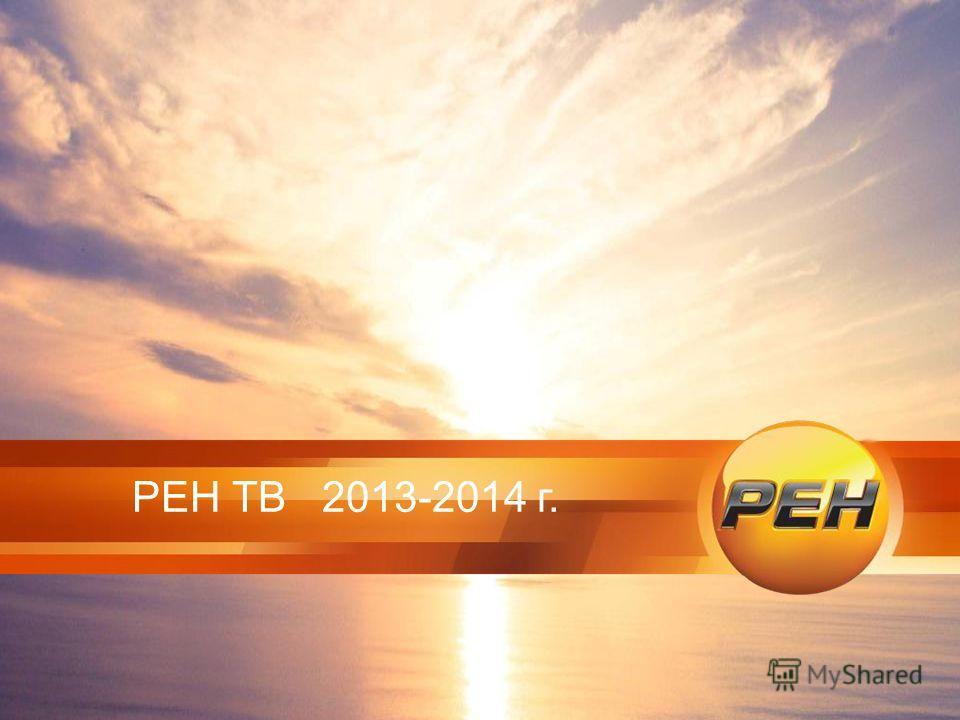 РЕН ТВ 2013-2014 г.