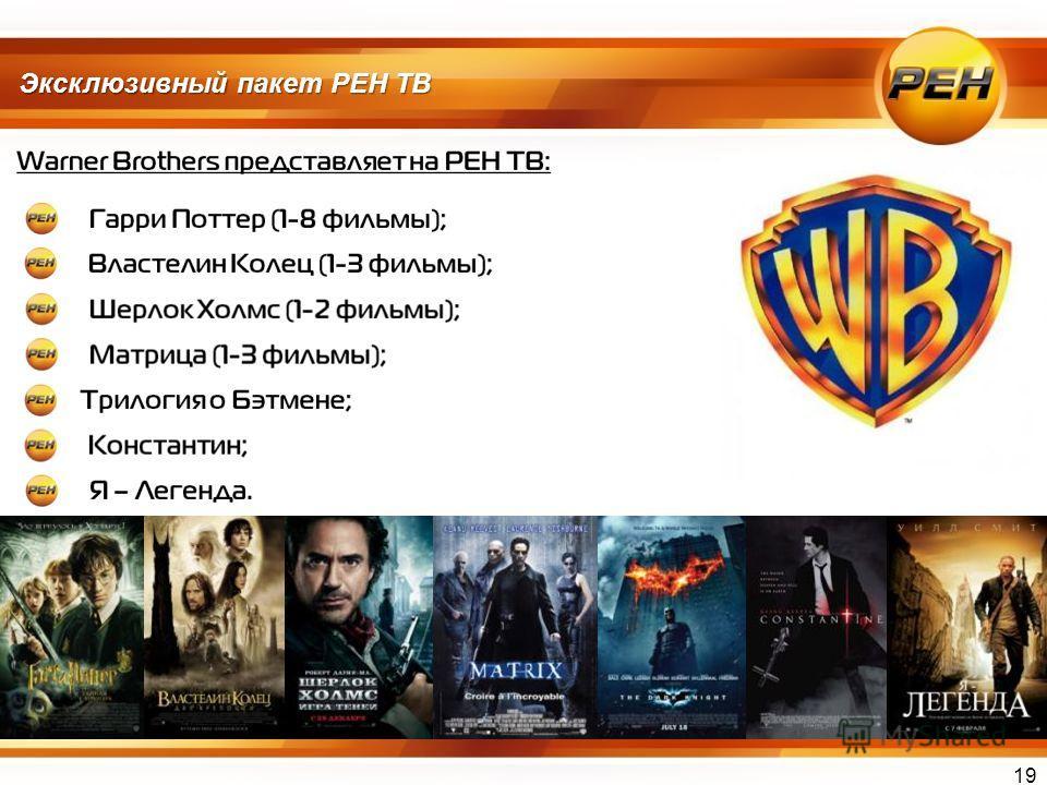 Эксклюзивный пакет РЕН ТВ 19