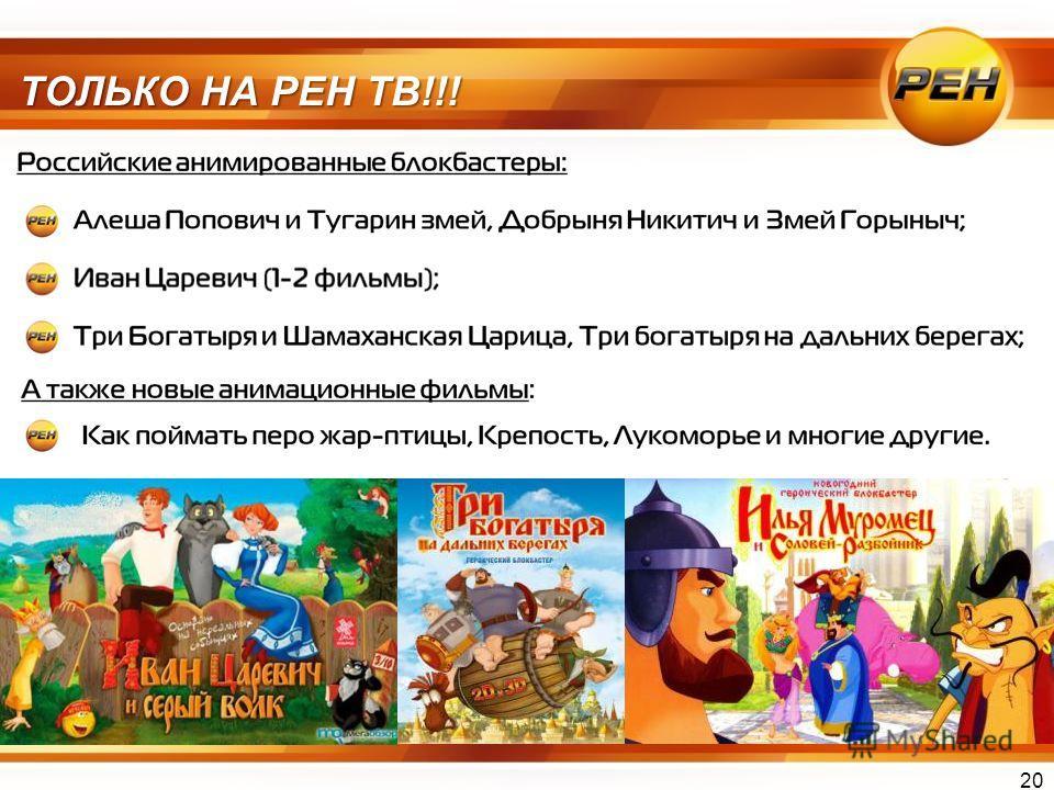 ТОЛЬКО НА РЕН ТВ!!! 20
