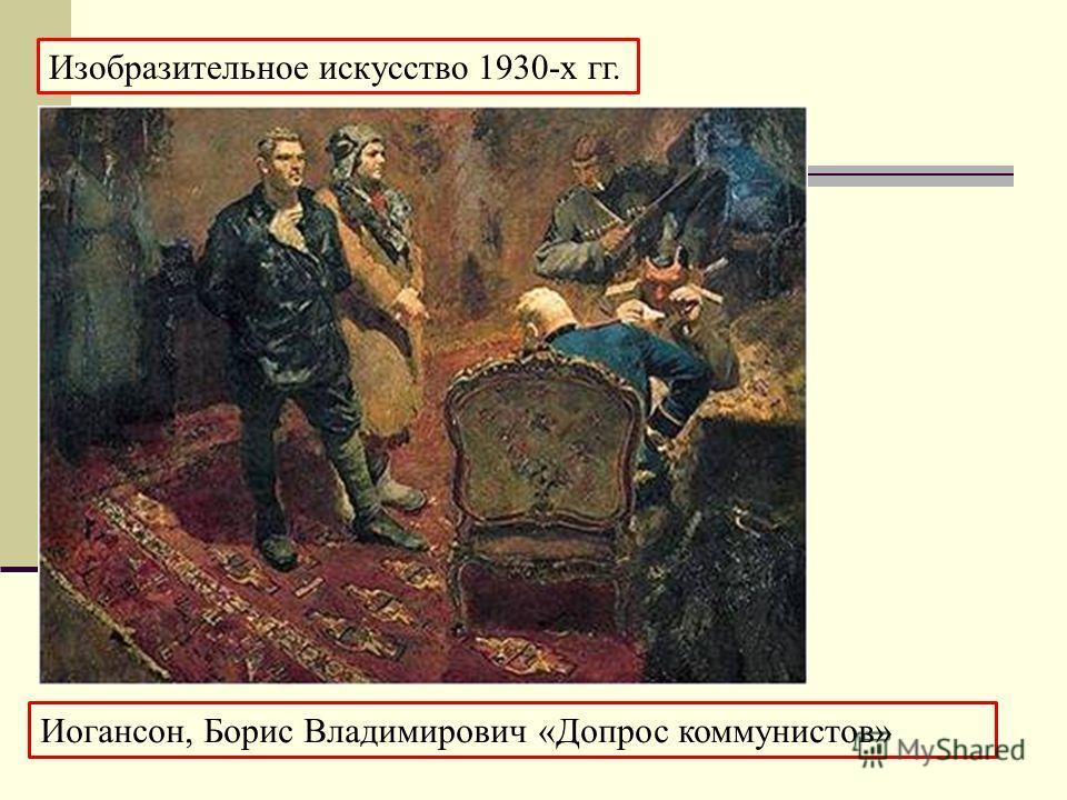 Изобразительное искусство 1930-х гг. Иогансон, Борис Владимирович «Допрос коммунистов»